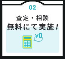 査定・相談 無料にて実施!